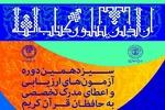 آخرین مهلت ثبت نام در آزمون های ارزیابی و اعطای مدرک حافظان قرآن
