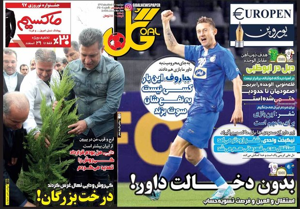 صفحه اول روزنامههای ورزشی ۲۱ اسفند ۹۶