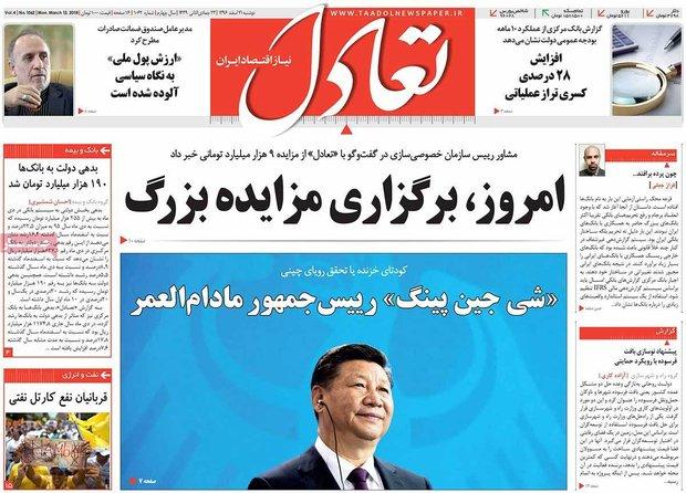 صفحه اول روزنامههای اقتصادی ۲۱ اسفند ۹۶