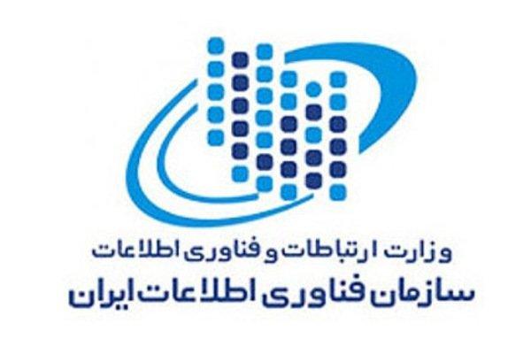 سرپرست بسیج سازمان فناوری اطلاعات ایران منصوب شد