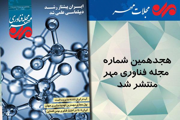 هجدهمین مجله «فناوری مهر» منتشر شد