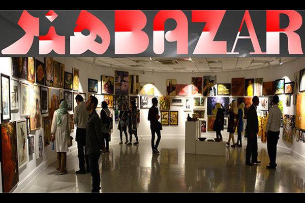 بازار آثار هنری