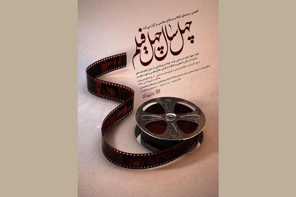 چهل سال چهل فیلم