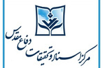 «اکبرپور بازرگانی» جانشین مرکز اسناد وتحقیقات دفاع مقدس شد