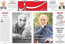 صفحه اول روزنامههای ۲۲ اسفند ۹۶