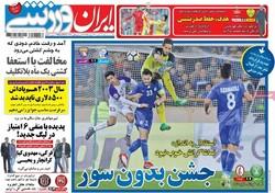 صفحه اول روزنامههای ورزشی ۲۲ اسفند ۹۶