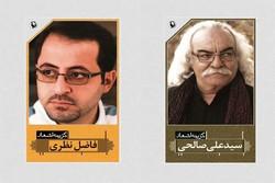تجدیدچاپ گزیده اشعار فاضل نظری و سیدعلی صالحی