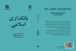 کتاب بانکداری اسلامی منتشر شد