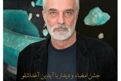 جشن امضا آثار آیدین آغداشلو برگزار میشود