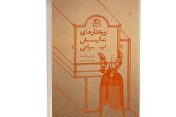 ریختارهای نمایش ایرانی