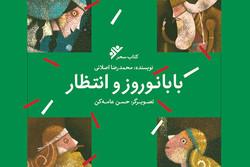 بازنشر اثری از محمدرضا اصلانی/ «بابانوروز وانتظار» دوباره آمد