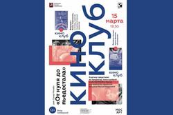 نمایش «صفر تا سکو» در مسکو برای سینماگران و منتقدان روس