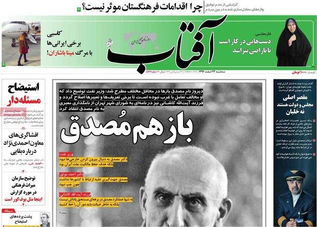 صفحه اول روزنامههای 22 اسفند ۹۶