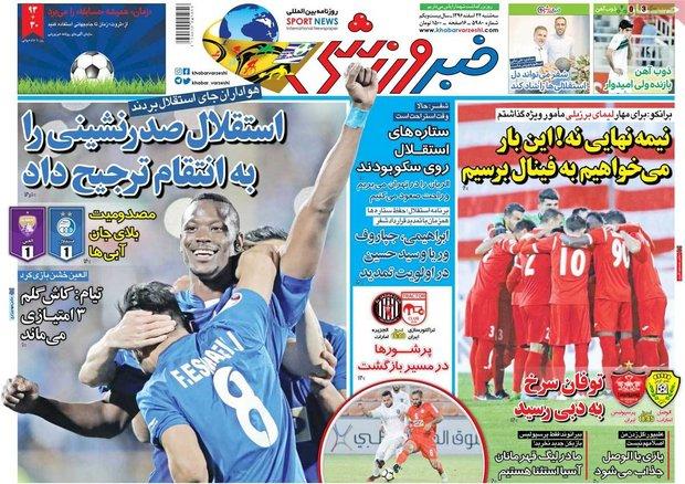 صفحه اول روزنامههای ورزشی 22 اسفند ۹۶