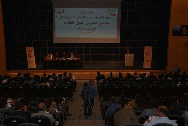 مجمع عمومی سازمان نظاممهندسی ساختمان لرستان برگزار شد