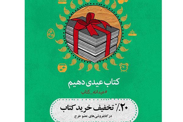 فروش بیش از ۱۵۴ هزار نسخه کتاب در ۵ روز اول اجرای «عیدانه کتاب»