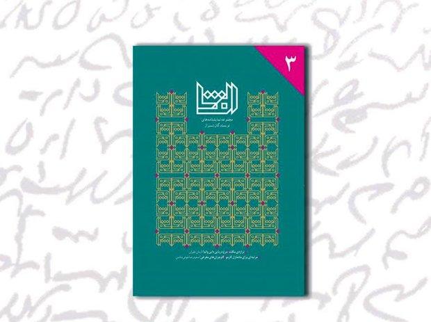 کتاب مجموعه نمایشنامههای نویسندگان شیراز رونمایی می شود