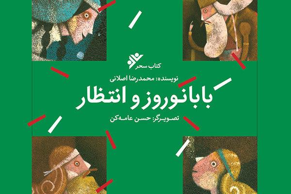 بازنشر اثری از محمدرضا اصلانی/ Â«بابانوروز وانتظار» دوباره آمد