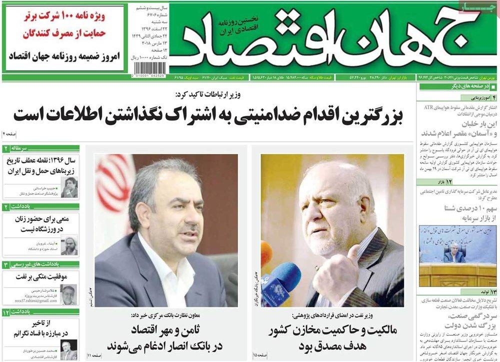 صفحه اول روزنامههای اقتصادی 22 اسفند ۹۶