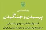 گفتگوهای منوچهر آشتیانی درباره تاریخ معاصر وعلوم انسانی کتاب شد