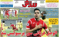 صفحه اول روزنامههای ورزشی ۲۳ اسفند ۹۶