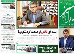 صفحه اول روزنامه های مازندران ۲۳ اسفند ۹۶