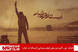 Büyüleyici İran yapımı filmin müzik albümü piyasalarda
