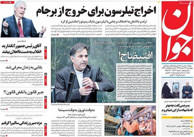 صفحه اول روزنامههای ۲۳ اسفند ۹۶