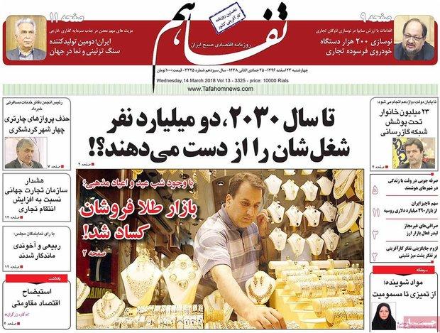 صفحه اول روزنامههای اقتصادی ۲۳ اسفند ۹۶
