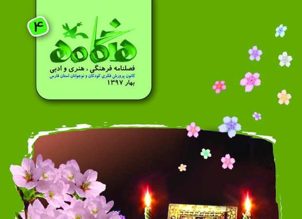 چهارمین فصلنامه «هنگامه» در کانون پرورش فارس منتشر شد