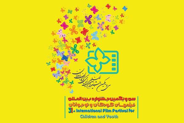 معرفی رقیبان بینالمللی بخش پویانمایی جشنواره فیلم کودک