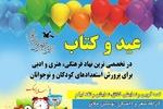 اجرای طرح «عید خوب، کتاب خوب» در پایگاه های فرهنگی