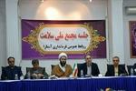 نخستین مجمع سلامت استان گیلان در آستارا برگزار شد