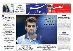 صفحه اول روزنامه های مازندران ۲۴ اسفند ۹۶