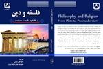 فلسفه و دیناز افلاطون تا پست مدرنیسممنتشر شد