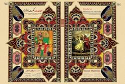 ماهنامه حکمت و معرفت