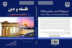کتاب فلسفه و دین