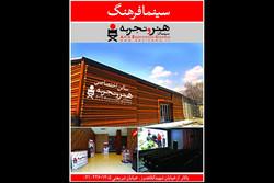اولین سالن اختصاصی سینمای «هنر و تجربه» در تهران افتتاح می شود
