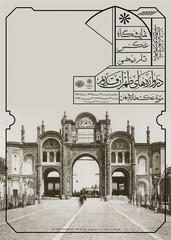 Axkhaneh Shahr