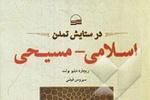 کتاب در ستایش تمدن اسلامی - مسیحی به چاپ دوم رسید