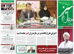 صفحه اول روزنامه های مازندران ۲۶ اسفندماه ۹۶