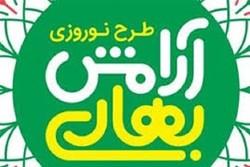 توزیع محصولات فرهنگی در بقاع مجری طرح آرامش بهاری استان همدان