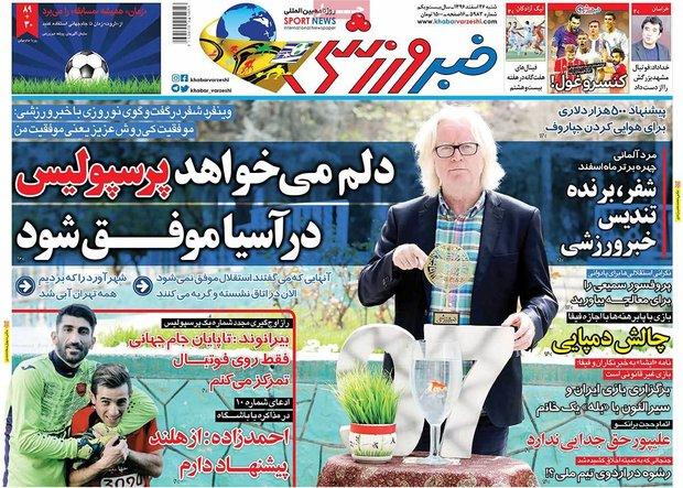 صفحه اول روزنامههای ورزشی ۲۶ اسفند ۹۶