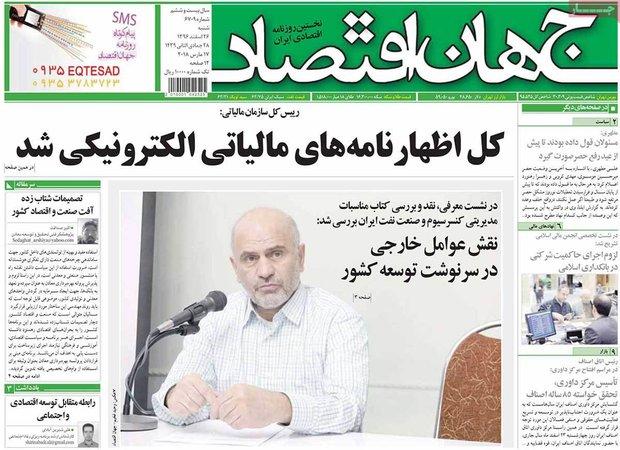 صفحه اول روزنامههای اقتصادی ۲۶ اسفند ۹۶