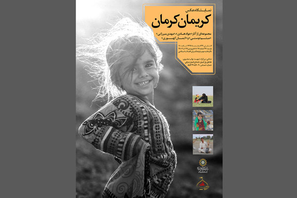 نمایشگاه عکس «کریمان کرمان» برپا شد