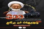 """Bahreyn halkından """"Şeyh İsa Kasım""""a destek gösterisi"""