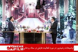 توضیحات رشیدپور در مورد فعالیت هایش در ستاد روحانی