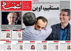 صفحه اول روزنامههای ۲۷ اسفند ۹۶