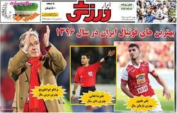 صفحه اول روزنامههای ورزشی ۲۷ اسفند ۹۶