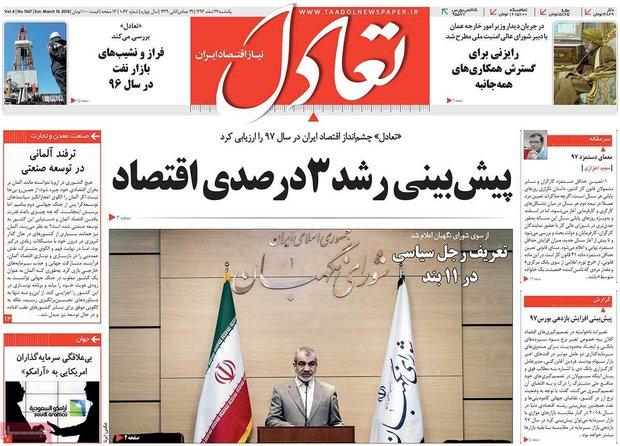 صفحه اول روزنامههای اقتصادی ۲۷ اسفند ۹۶